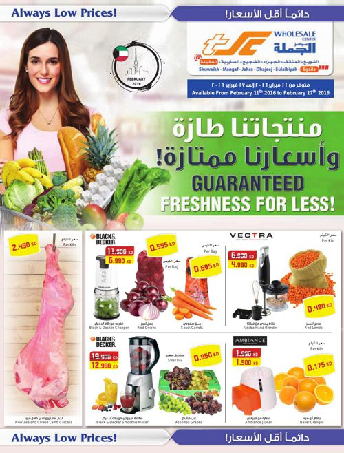 The Sultan Center Guranteed Freshness For Less