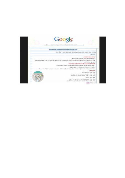 מפגש מסכם למשלמי כלי גוגל חברה ערבית במשרדי גוגל 18.5.15