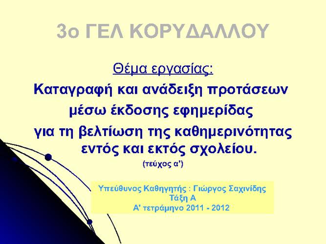 ΕΕ4 : ΕΦΗΜΕΡΙΔΑ (τεύχος Α)