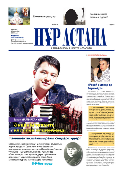 Нұр Астана №38