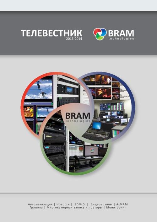 Каталог BRAM Technologies 2013-2014