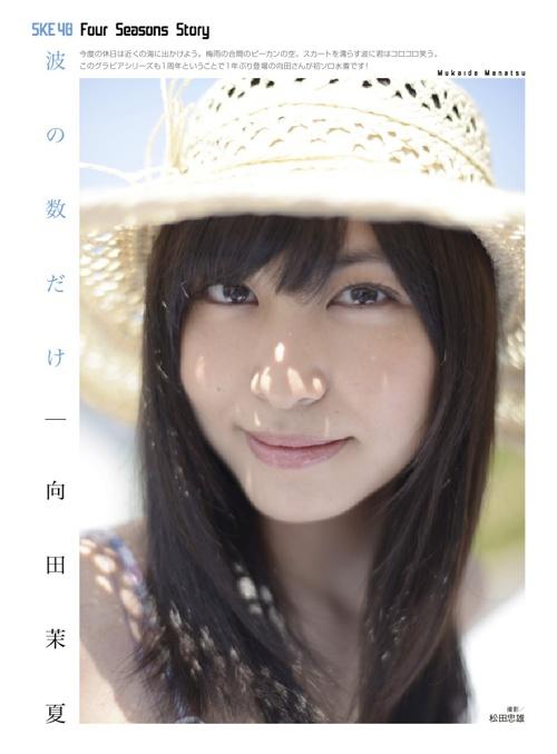 **EN13.08月号-Four Seasons-向田茉夏-見本