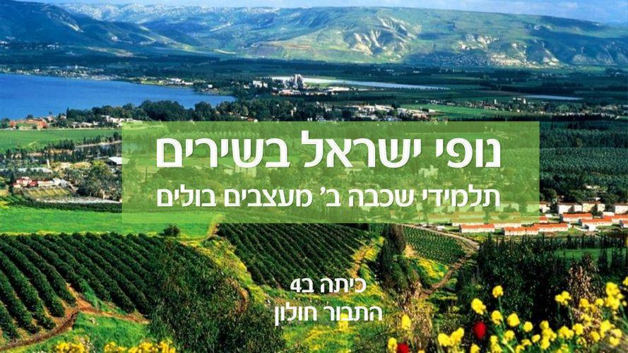 נופי ישראל בשירים - עיצובי בולים שכבה ב התבור חולון