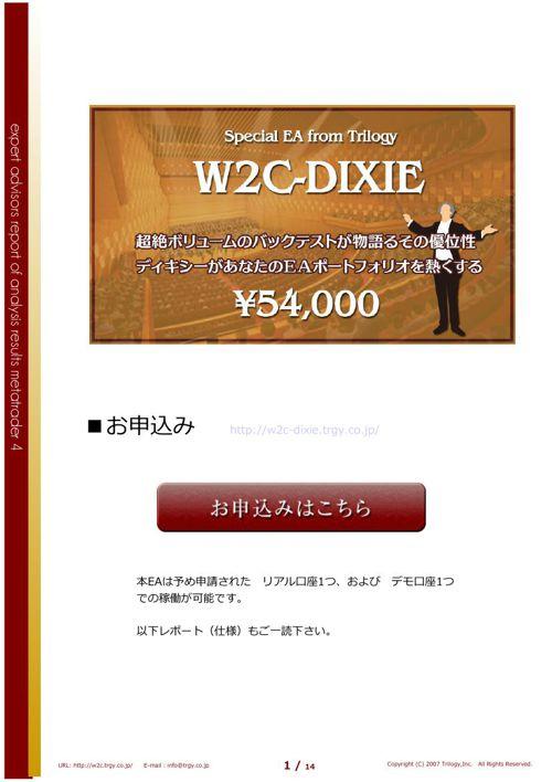 W2C-Dixie_rep