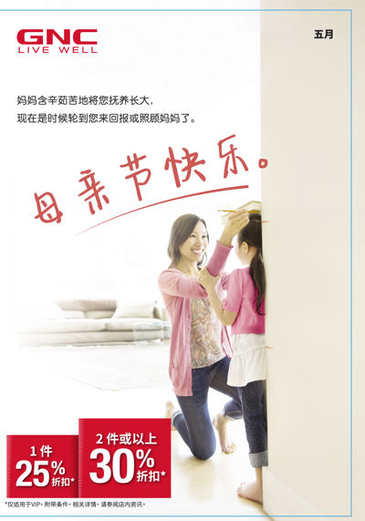 GNC May'16 > Happy Mother's Day (Chinese Version)