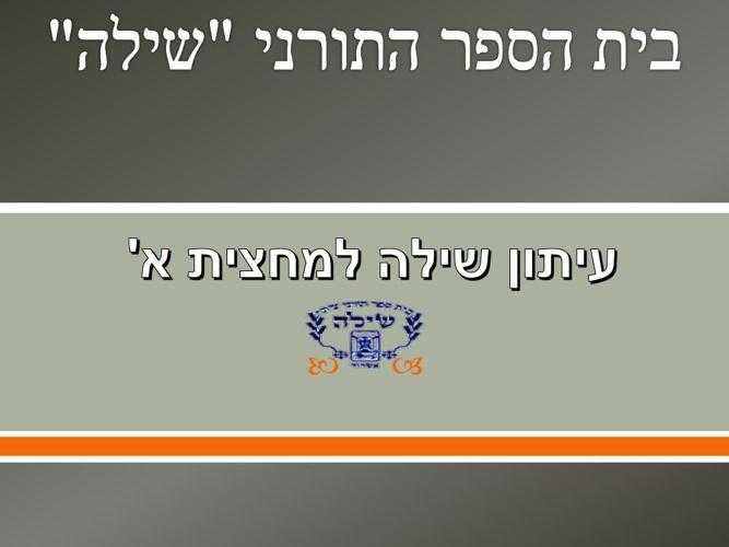 עיתון בית ספר שילה