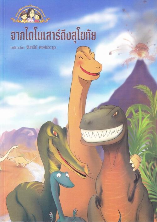 ตอน1-2 จากไดโนเสาร์ถึงสุโขทัย