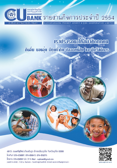 รายงานกิจการ ประจำปี 2555