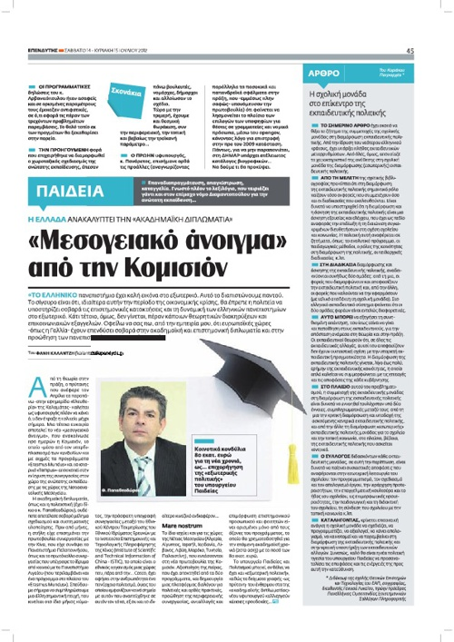 Dr Kiriakos Patriarcheas - Article