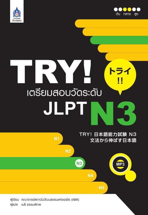 TRY เตรียมสอบวัดระดับ JLPT N3