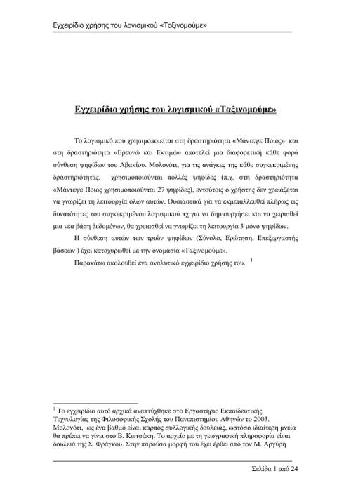 taxonomoume