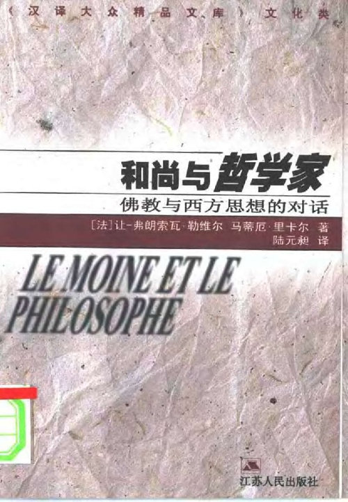 Monk and philosopher  ---  和尚与哲学家