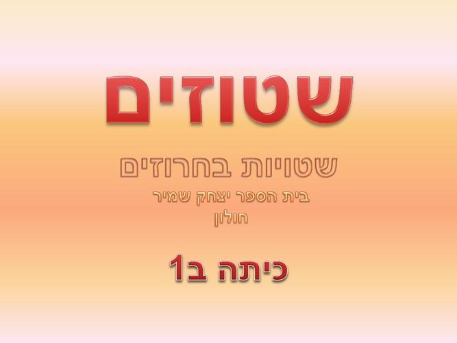 יצחק שמיר ב1