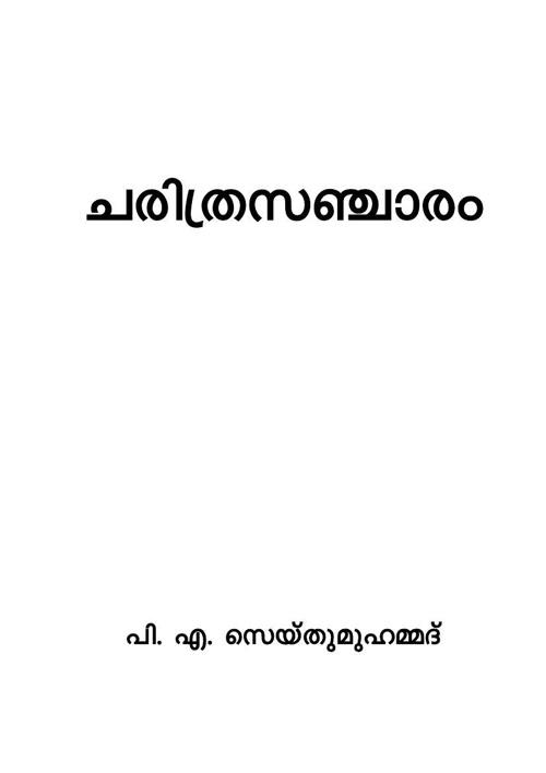 Charithra Sancharam
