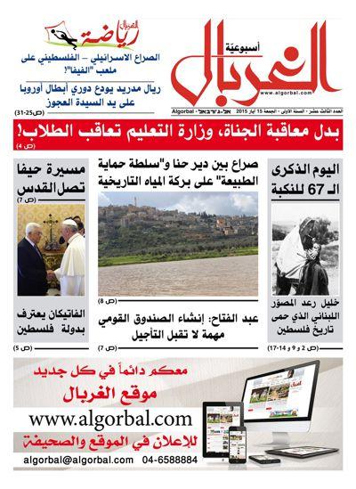 صحيفة الغربال النسخة الألكترونية، العدد الثالث عشر، قراءة ممتعة.