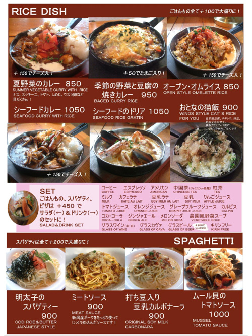Cafe Winds Menu