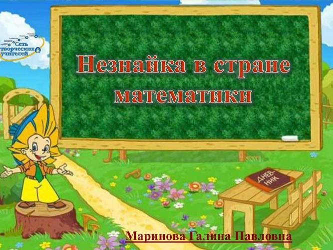 Маринова Г.П. Незнайка в стране математики