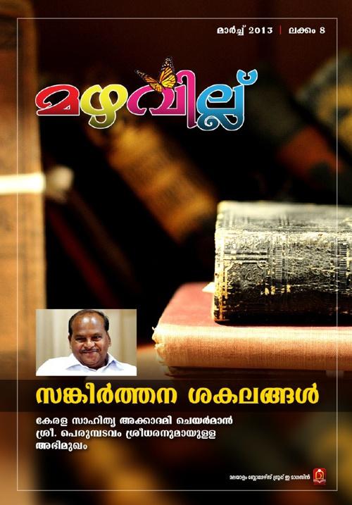 MAZHAVILLU ISSUE 8 MARCH 2013