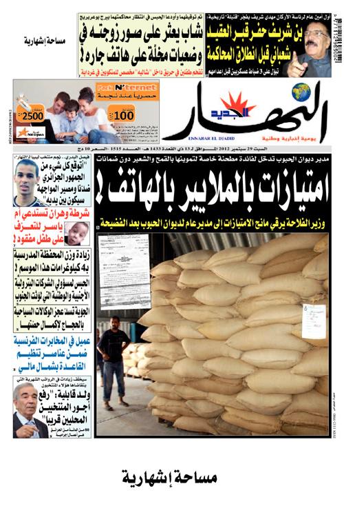 Ennahar Online