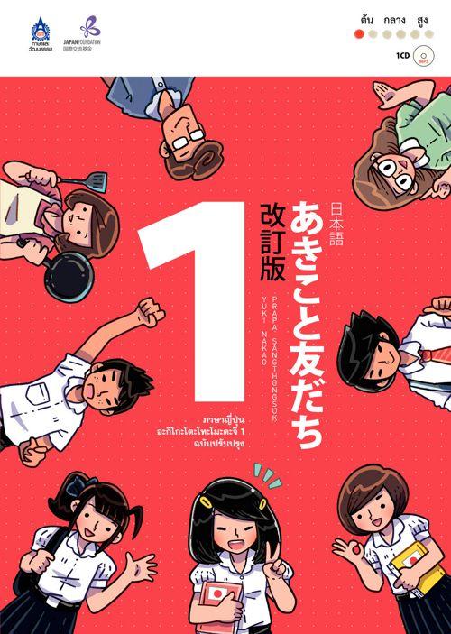 ภาษาญี่ปุ่น อะกิโกะโตะโทะโมะดะจิ 1 ฉบับปรับปรุง