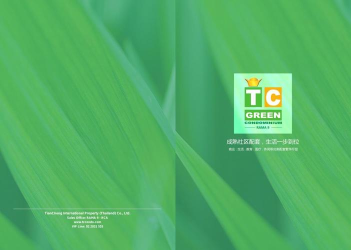 TC Green