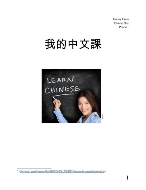 我的中文課
