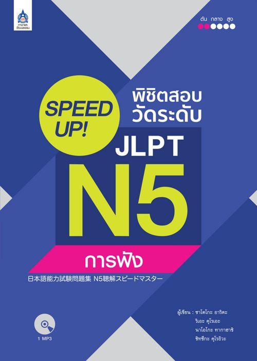 SPEED UP! พิชิตสอบวัดระดับ JLPT N5 การฟัง
