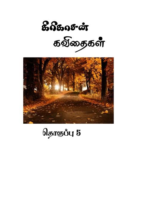 Tamil Poems 5