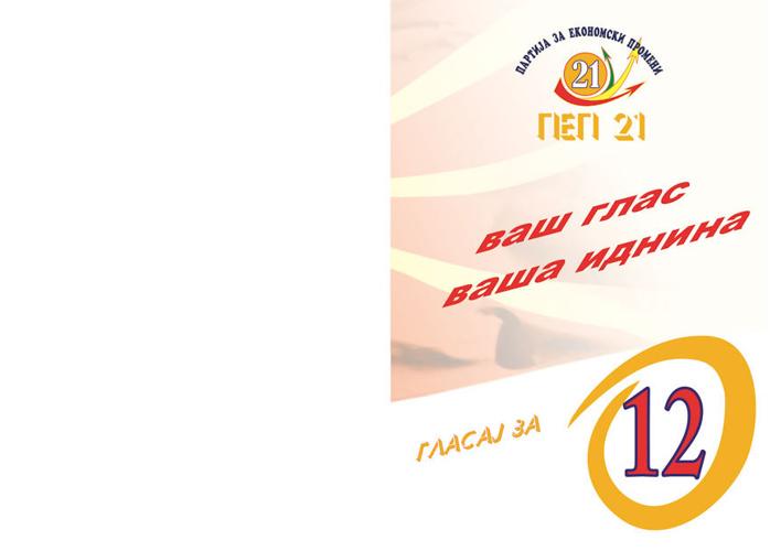 izbori2014g