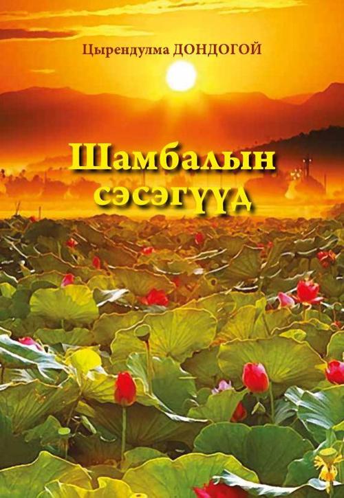 Шамбалын сэсэгүүд / Цветы Шамбалы