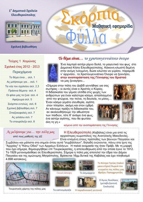 1Μαθητική εφημερίδα -Σκόρπια φύλλα- τεύχος 1 Χειμώνας 2012-2013