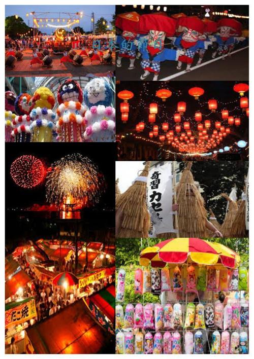 日本的節日
