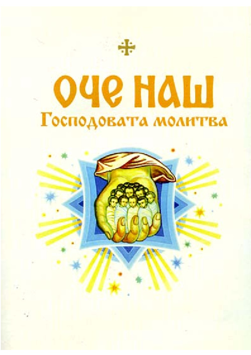 Издание на Скопска епархија: Оче наш - Господова молитва
