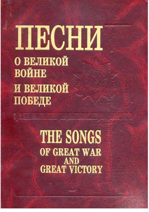 Песни ВОВ