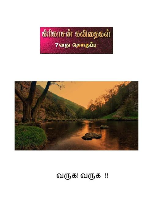 Tamil Poems7  by Kirikasan