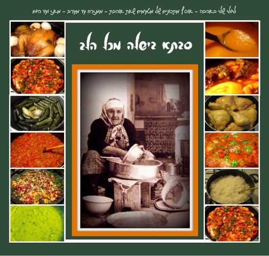 סבתא בישלה מכל הלב