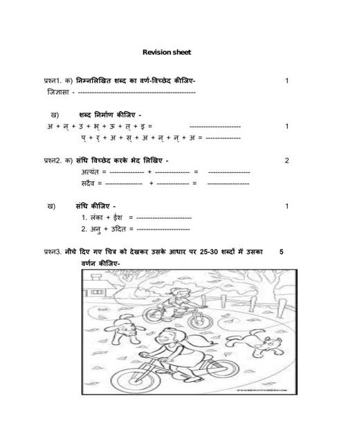 revision_1_grade_9