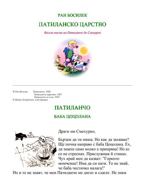 "РАН БОСИЛЕК - ""ПАТИЛАНСКО ЦАРСТВО"""