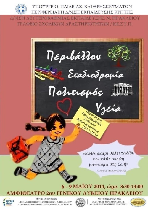 ΠΡΟΓΡΑΜΜΑ 2013-14