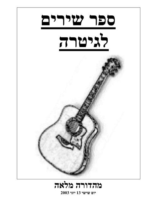 ספר גיטרה - מהדורה מלאה