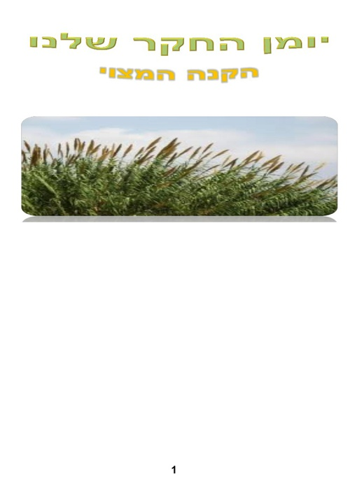 ספר דיגיטלי- יומן חקר 5