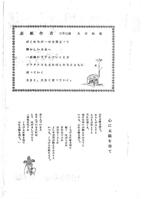 Copy of プラタナス