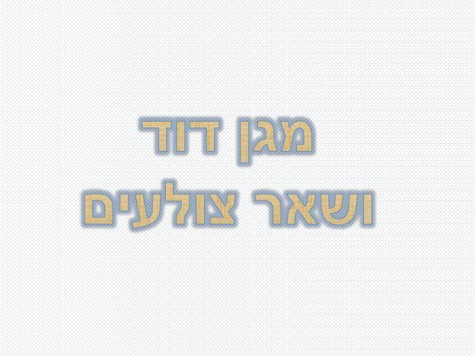 מגן דוד ושאר מצולעים - חוברת
