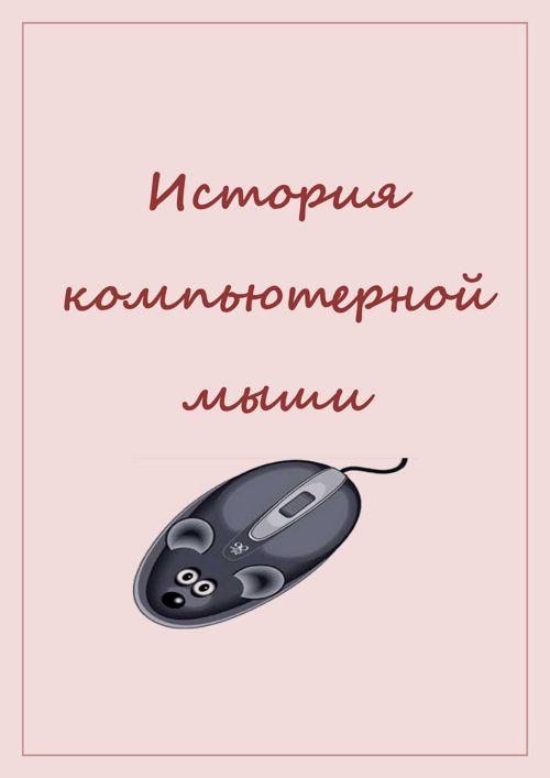 история компьютерной мыши