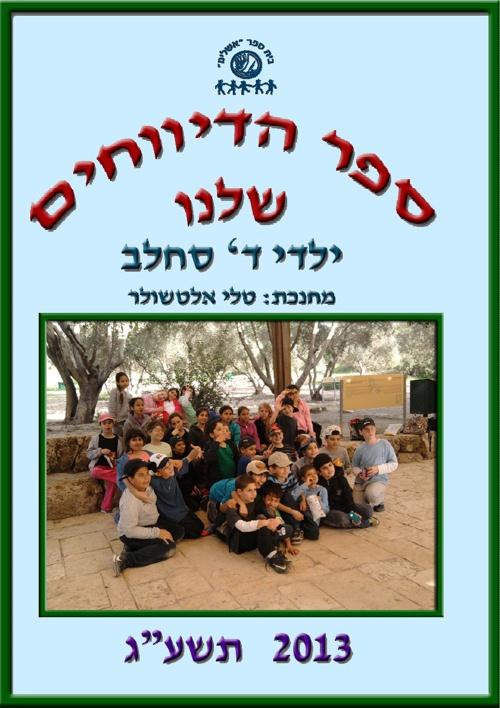 ספר הדיווחים של ילדי ד' סחלב