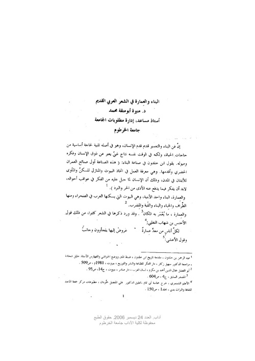 adabjournal.uofk.edu_Arabic_Issue24_2006_No1_AbuManga