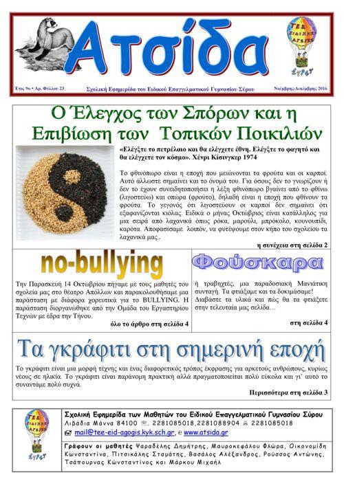 Ατσίδα - Σχολική Εφημερίδα
