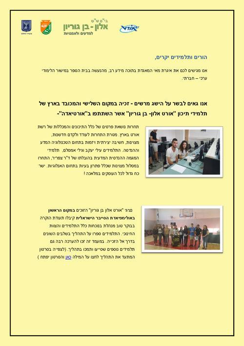 איגרת מאי אלון בן גוריון
