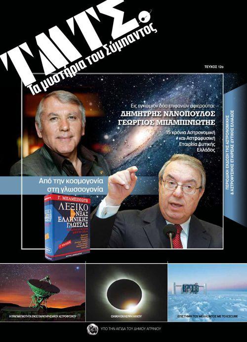 Τα μυστήρια του Σύμπαντος-12 τεύχος