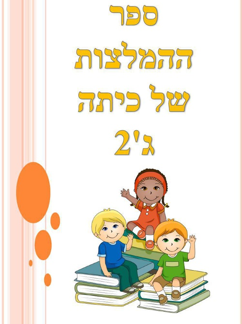 Copy of ספר המלצות